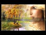 Душа (стихи Марии Фурманской, музыка Giovanni, читает Инна Мень)