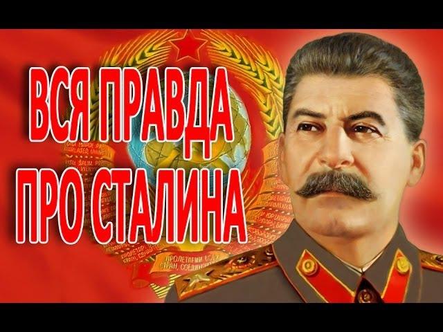 Серьезный разговор про Сталина