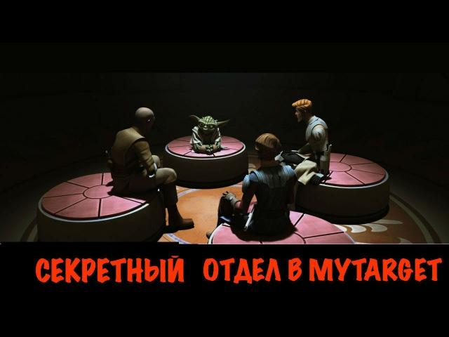Секретный отдел в myTarget