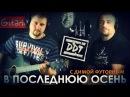 В последнюю осень - ДДТ / Как играть на гитаре 3 партии Аккорды, табы - Гитарин