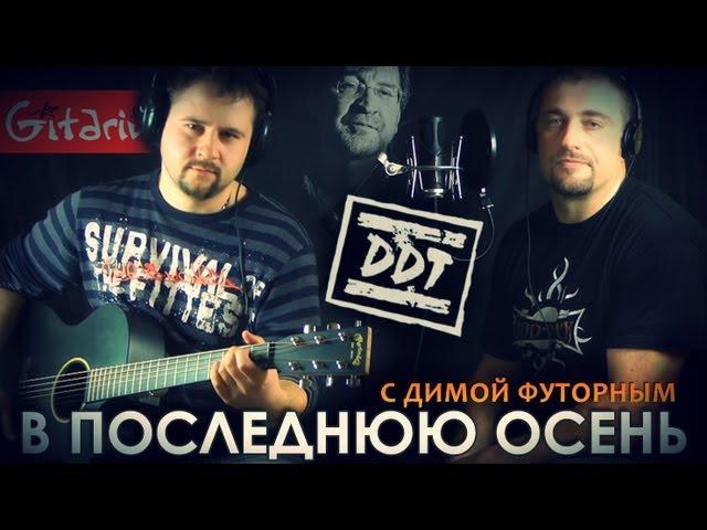 В последнюю осень - ДДТ Как играть на гитаре (3 партии) Аккорды, табы - Гитарин