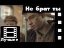 Брат (фильм) - Не брат ты мне (лучшие моменты)