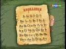 Вперед в прошлое / Письменность и первые книги на Руси / Видео / Russia