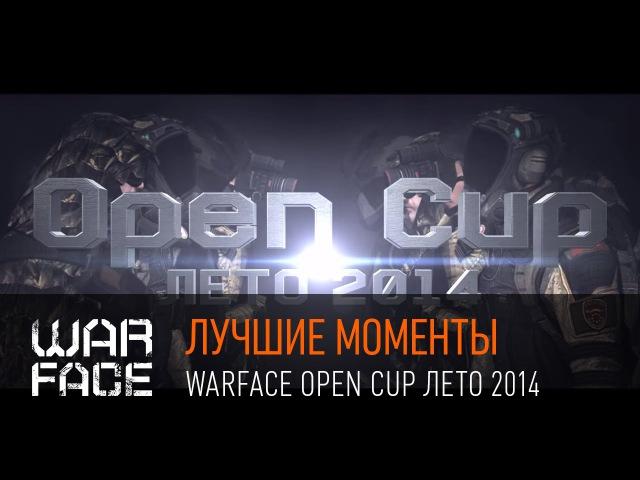 Warface Open Cup Лето 2014 Лучшие моменты