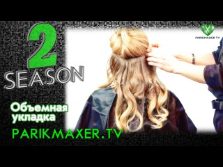 Объемная прическа Updo with volume парикмахер тв parikmaxer tv