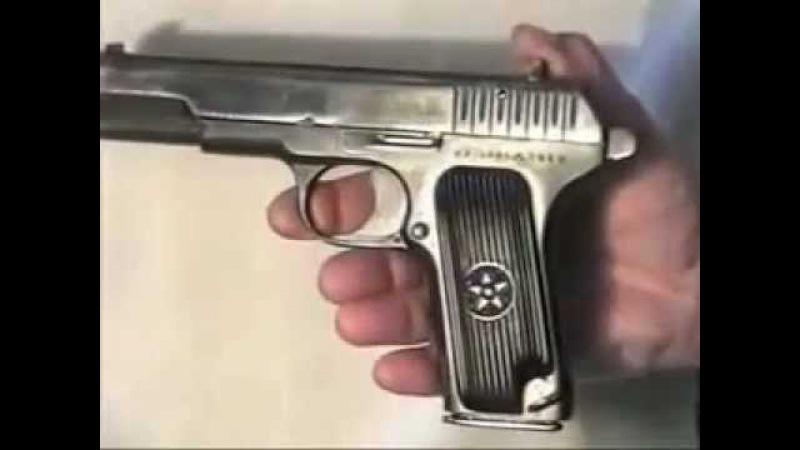 Пистолет ТТ-33 (Тульский Токарев)