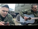 Армейская песня под гитару Северный Кавказ