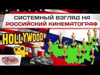 Системный взгляд на российский кинематограф. Научи хорошему