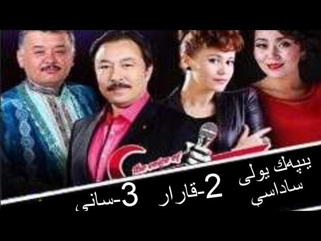 Yipak yoli sadasi 2 - bulum 03 - kisim [Uyghur]