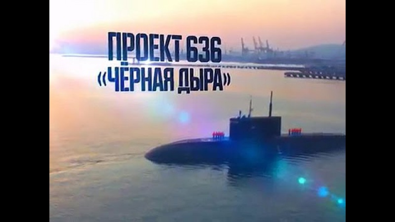 Проект 636 Чёрная дыра Военная приемка