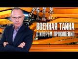 День Военной тайны с Игорем Прокопенко (09.01.2016) 5 часть