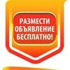 Моя реклама | Брянск | Группа Типичный