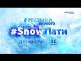 #SNOWПати на