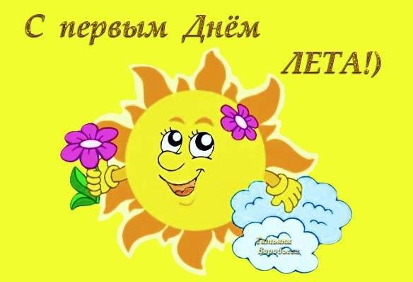 Первым днем лета поздравления в