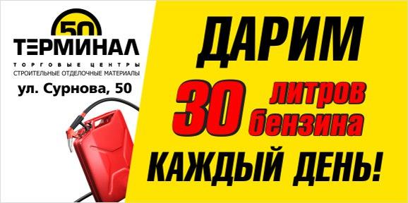 30 литров бензина сколько стоит - 6fb