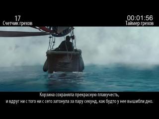 Все грехи фильма Оз_ Великий и Ужасный