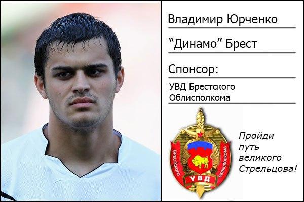 Владимир Юрченко