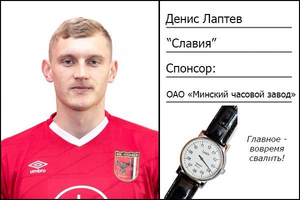 Денис Лаптев