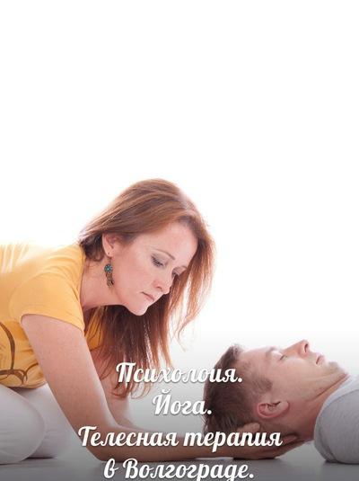 Упражнения телесной терапии для возвращения сексуальности