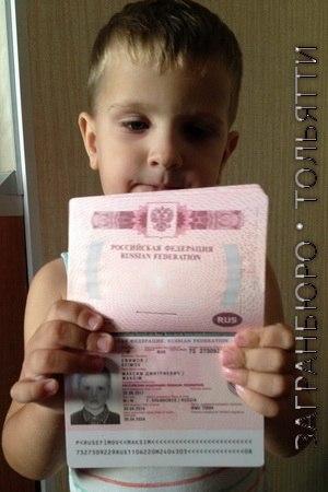Как сделать загранпаспорт ребенку после 14 лет