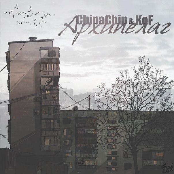 ChipaChip feat. KoF - Архипелаг (2015)