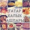 #ТАТАРАШЛАРЫ #РЕЦЕПТЫ #ТАТАРЧА #АШСУ