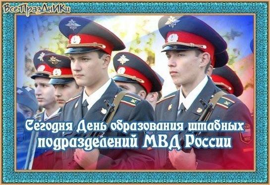 Поздравление с днём штаба