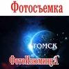 ФотоИзюминка ТОМСК