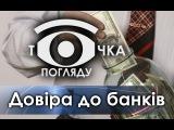 Точка погляду - Чи довіряють українці банкам