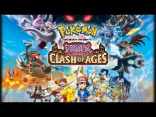 [HD RUS] Pokémon The Movie 18: Хуппа и великое противостояние