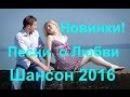 Сборник клипов на лучшие песни Шансона 2016