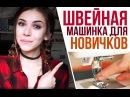 Лучшая ШВЕЙНАЯ МАШИНКА для начинающих ♥ Обзор HUSQVARNA Viking e20