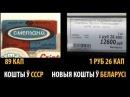 Старыя кошты на новы лад але марозіва за 23 капейкі як у СССР ня купіш РадыёСвабода