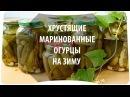 🥒 Хрустящие Маринованные Огурцы На Зиму 🥒 Проверенный Рецепт 🥒