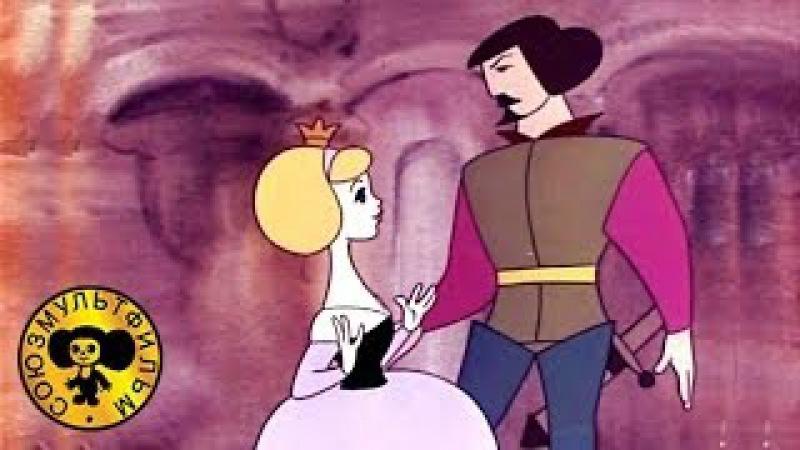 Мультики: Капризная принцесса