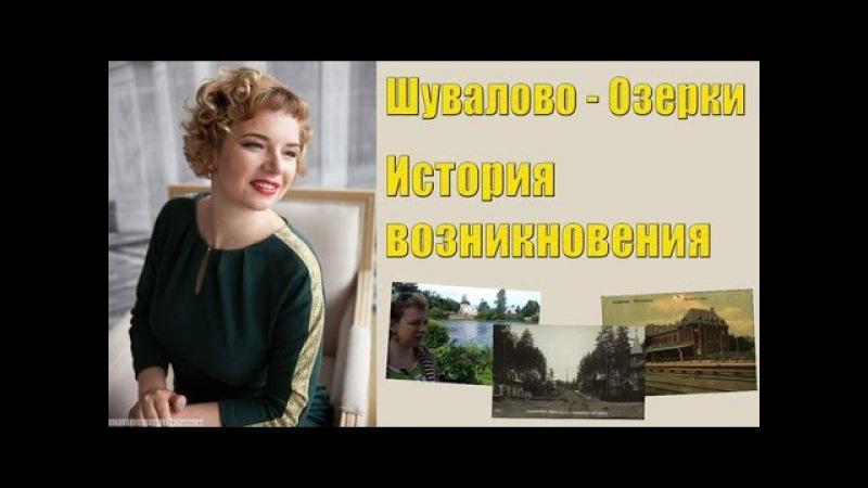 История | Озерки | Выборгский район | Шувалово - Озерки | Платонова Анастасия