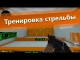 Тренировка стрельбы в CS:GO