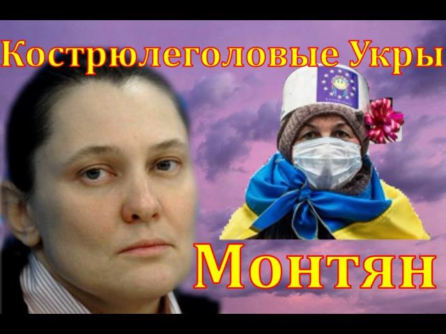 №2 Монтян: Кострюлеголовая Украина! (24.04.2016)
