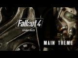 Fallout 4 Soundtrack - Main Theme by Inon Zur