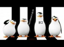 GTA Samp или же MTA - Пингвины из Мадагаскара рулят Угараем 2