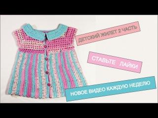 Как связать детский жилет крючком Детское платье для начинающих 2 часть Baby Crochet Vest
