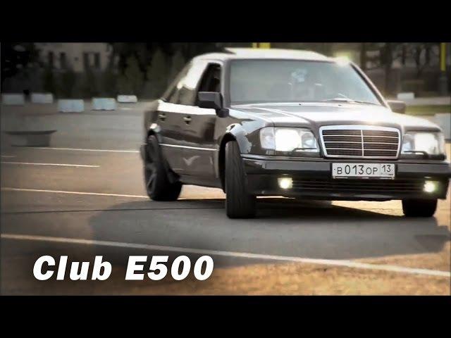Moscow W124 E500 Club Сбор ВОЛКОВ