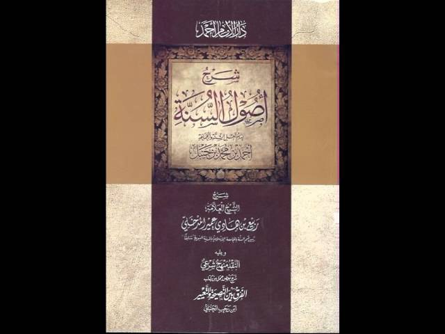 İmam Əhmədin sünnə kitabi. Quran Allahin kəlamidir məxluq deyil.