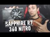 Sapphire R7 360 Nitro: бюджетный гейминг