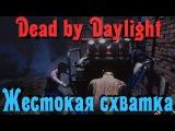 Dead by Daylight - Жестокая схватка