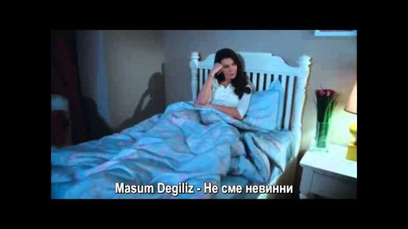 Kaderimin Yazildigi Gun / Денят, в който е написана съдбата ми, Е7, Masum Degiliz, бгсуб