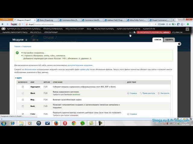 Создание интернет магазина на cms Drupal 7 и Commerce Часть 1 Установка модулей