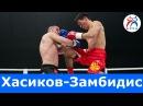 Бату Хасиков Майк Замбидис Первый бой