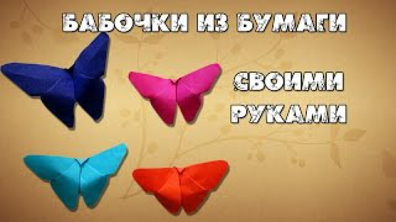Объемная бабочка из бумаги