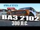 тест-драйв --ТурбоДвойка -- 300 л.с. лада turbo